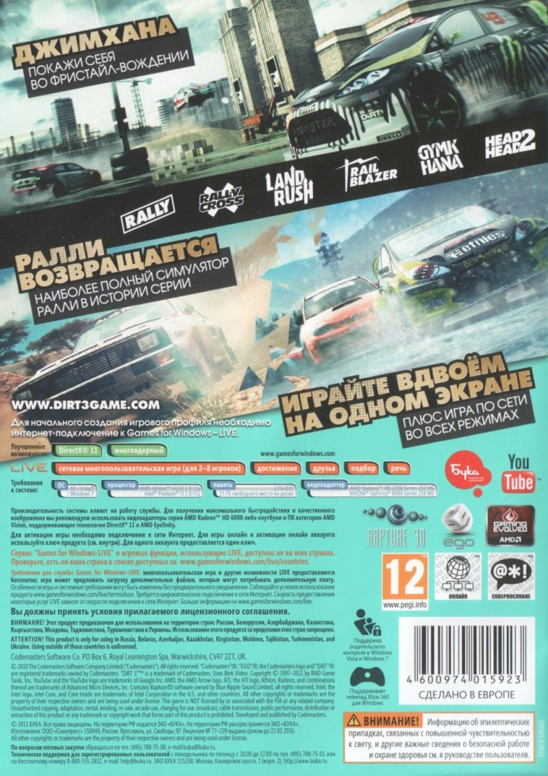DiRT 3 Windows Back Cover