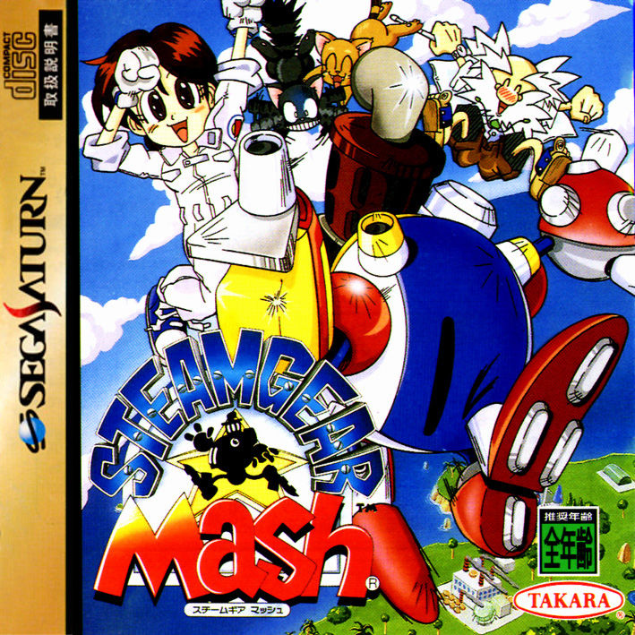 SteamGear Mash SEGA Saturn Front Cover
