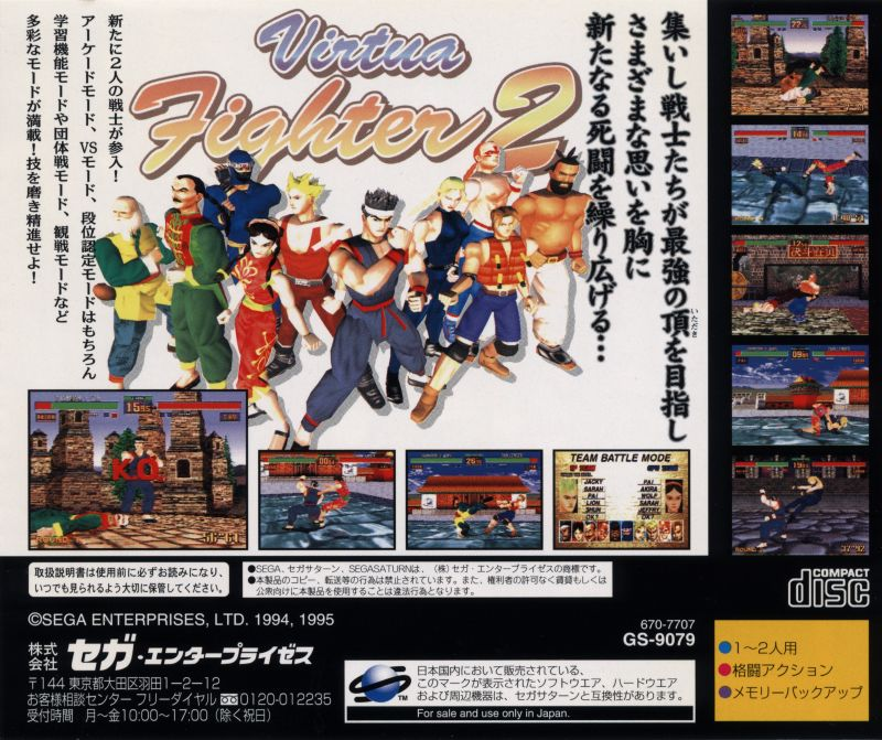 Virtua Fighter 2 SEGA Saturn Back Cover