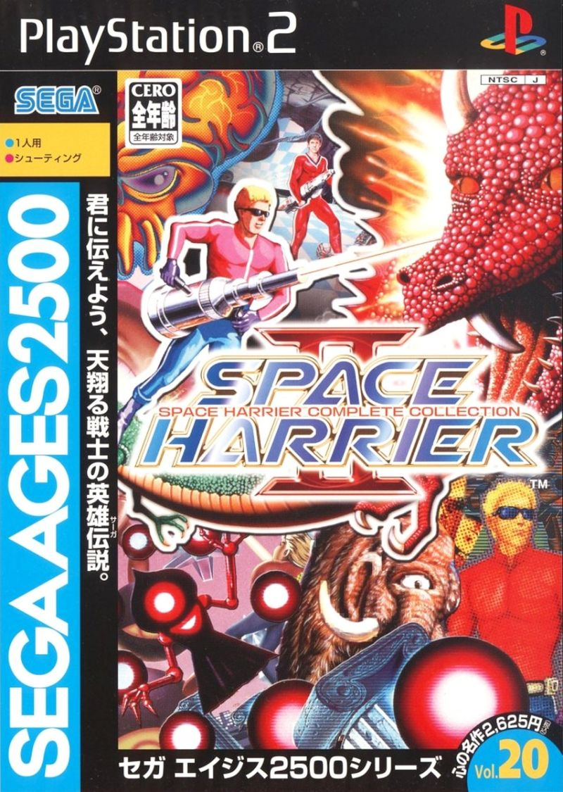 SEGA AGES 2500 Vol.20: Space Harrier 2 - Space Harrier Complete Collection PlayStation 2 Front Cover