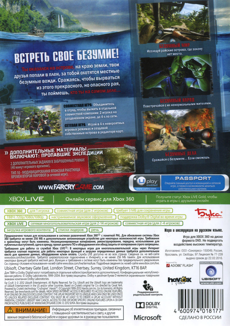 Far Cry 3 (The Lost Expeditions Edition) (2012) Xbox 360 ...