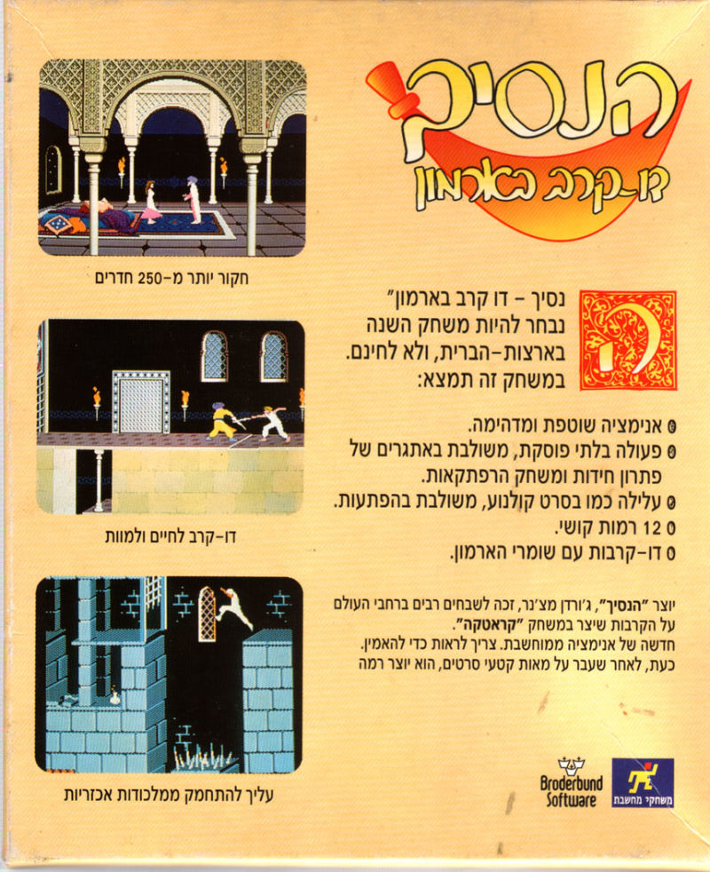 Prince of Persia 1 - Israel - Back cover