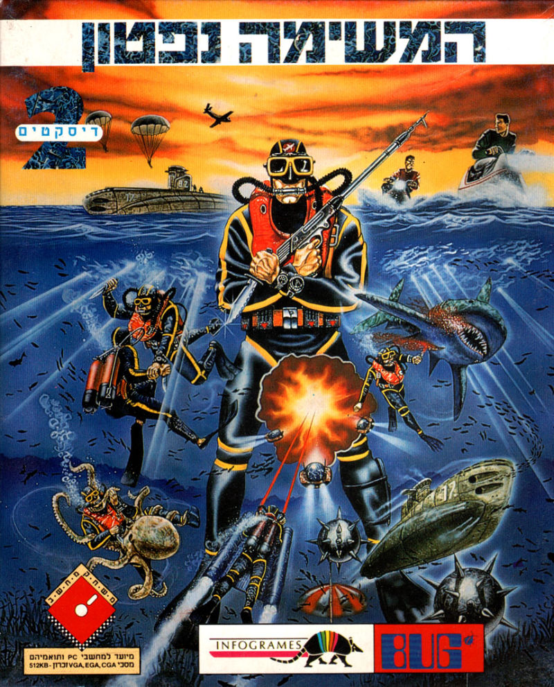 Project Neptune DOS Front Cover