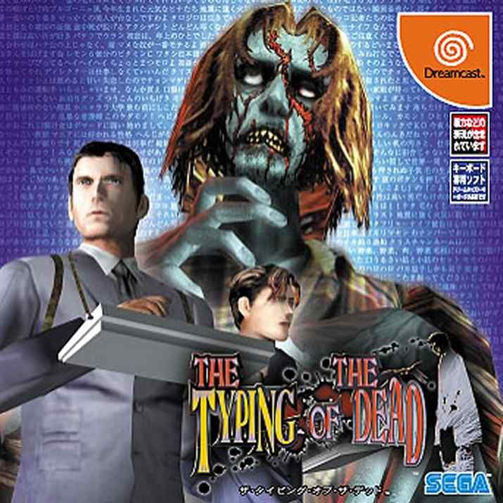 The Typing of the Dead Dreamcast Front Cover
