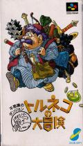 Torneko no Daibōken: Fushigi no Dungeon SNES Front Cover