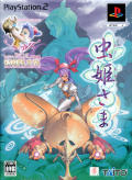 Mushihimesama (Limited Edition) PlayStation 2 Front Cover