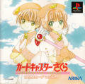 Cardcaptor Sakura: Clow Card Magic PlayStation Front Cover