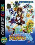 Shin Megami Tensei: Devil Children - Shiro no Sho Game Boy Color Front Cover