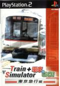 Train Simulator + Densha de Go!: Tokyu Line PlayStation 2 Front Cover