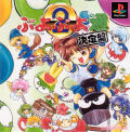 Puyo Puyo 2 PlayStation Front Cover