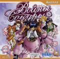Sakura Taisen Windows Front Cover
