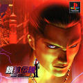 Fatal Fury: Wild Ambition PlayStation Front Cover
