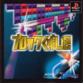 Block Kuzushi 2 PlayStation Front Cover