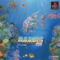 Darius Gaiden PlayStation Front Cover
