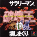 Hakaioh: King of Crusher PlayStation Front Cover