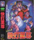 Super Fighter DOS Front Cover