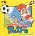 Nintendo World Cup TurboGrafx CD Front Cover