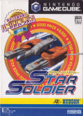 Hudson Selection Vol. 2: Star Soldier GameCube Front Cover