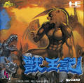 Altered Beast TurboGrafx-16 Front Cover