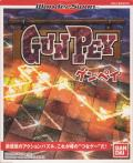 Gunpey WonderSwan Front Cover