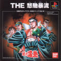 Sakigake!! Otokojuku: The Dodge Ball PlayStation Front Cover