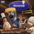 Ratatouille Windows Front Cover