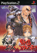 Psikyo Shooting Collection Vol. 2: Sengoku Ace & Sengoku Blade PlayStation 2 Front Cover