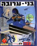 Hostage: Rescue Mission DOS Front Cover