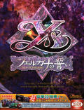 Ys: The Oath in Felghana (Limited Edition) Windows Front Cover
