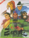 Sango Fighter DOS Front Cover