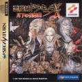 Castlevania: Symphony of the Night SEGA Saturn Front Cover