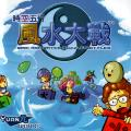 Wind and Water: Puzzle Battles Dreamcast Front Cover