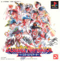 Baseball Navigator PlayStation Front Cover