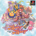 Purumui Purumui PlayStation Front Cover