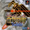 DonPachi PlayStation Front Cover