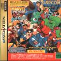 Marvel Super Heroes vs. Street Fighter SEGA Saturn Front Cover