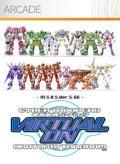Cyber Troopers Virtual On: Oratorio Tangram Xbox 360 Front Cover