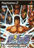 Fist of the North Star PlayStation 2 Front Cover