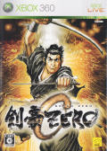 Kengo: Legend of the 9 Xbox 360 Front Cover
