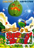 Super Fantasy Zone Genesis Front Cover