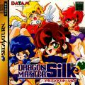 Dragon Master Silk SEGA Saturn Front Cover