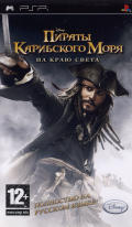 Disney Pirates of the Caribbean: At World's End PSP Front Cover