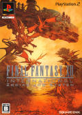 Final Fantasy XII: International Zodiac Job System PlayStation 2 Front Cover