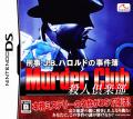 Murder Club Nintendo DS Front Cover