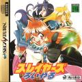 Slayers Royal SEGA Saturn Front Cover