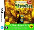 Professor Layton and the Unwound Future Nintendo DS Front Cover