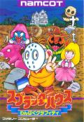 Splatterhouse: Wanpaku Graffiti NES Front Cover