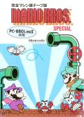 Mario Bros. Special PC-88 Front Cover