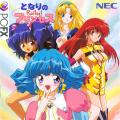 Tonari no Princess Rolfee PC-FX Front Cover