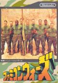 Famicom Wars NES Front Cover
